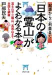 起源からご利益まで! 「日本の霊山」がよくわかる本 富士山や三輪山、高尾山まで全国を網羅-電子書籍