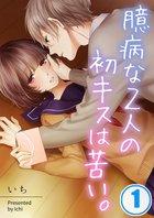 臆病な2人の初キスは苦い。【フルカラー】