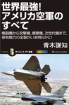 世界最強!アメリカ空軍のすべて 戦闘機から攻撃機、爆撃機、次世代機まで、保有戦力の全貌がいま明らかに!-電子書籍