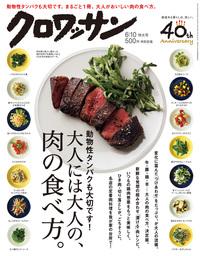 クロワッサン 2017年06月10日号 No.950 動物性タンパクも大切です!大人には大人の、肉の食べ方。