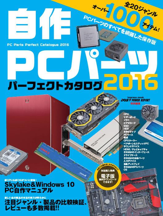 自作PCパーツ パーフェクトカタログ2016拡大写真