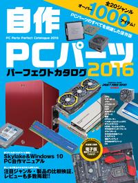 自作PCパーツ パーフェクトカタログ2016-電子書籍