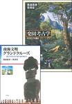 楽園考古学+南海文明グランドクルーズ【合本版】-電子書籍