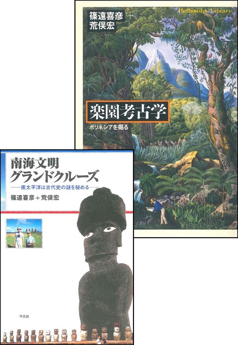 楽園考古学+南海文明グランドクルーズ【合本版】-電子書籍-拡大画像
