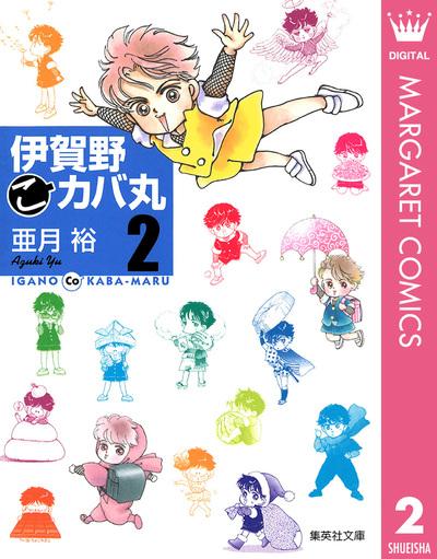 伊賀野(こ)カバ丸 2-電子書籍