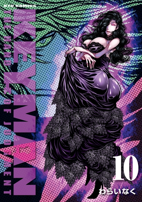 KEYMAN(10)-電子書籍-拡大画像