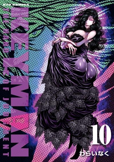 KEYMAN(10)-電子書籍