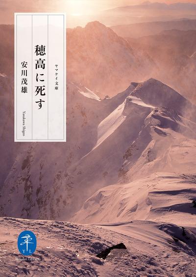 ヤマケイ文庫 穂高に死す-電子書籍