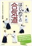 はじめての合気道-電子書籍