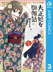 大正処女御伽話 3-電子書籍