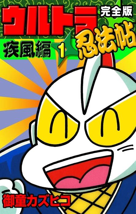 完全版 ウルトラ忍法帖 (1) 疾風編拡大写真