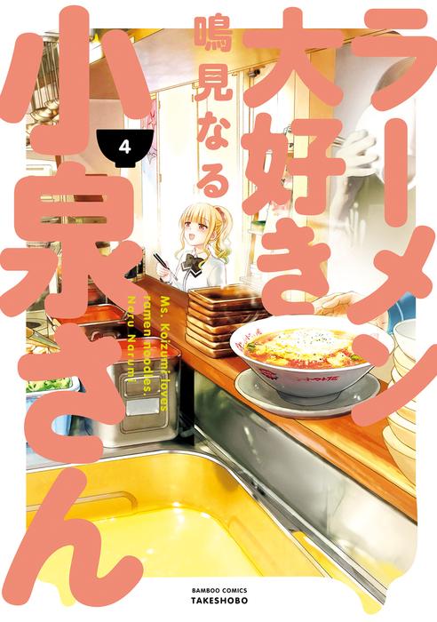 ラーメン大好き小泉さん(4)-電子書籍-拡大画像