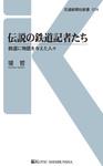 伝説の鉄道記者たち-電子書籍