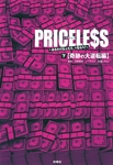 PRICELESS(下)奇跡の大逆転編-電子書籍