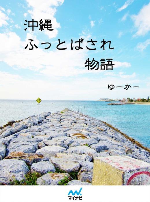 沖縄ふっとばされ物語-電子書籍-拡大画像