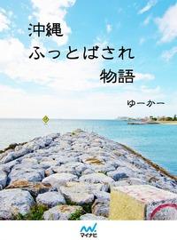 沖縄ふっとばされ物語