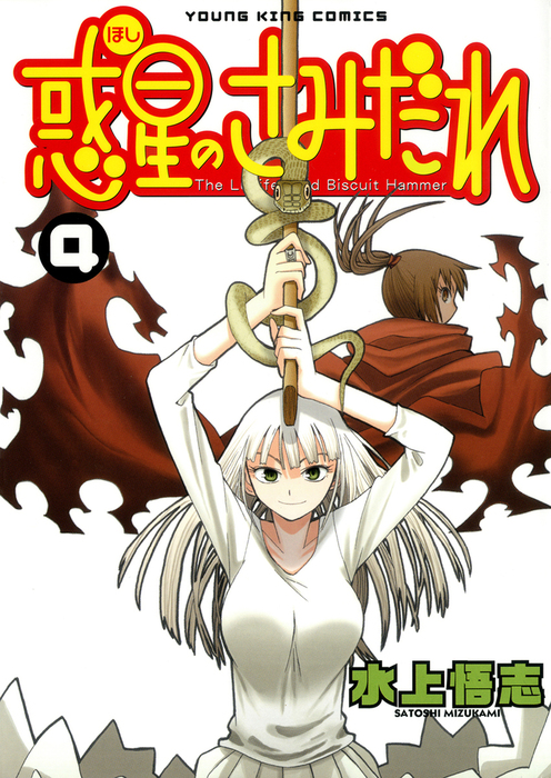 Hoshi no Samidare The Lucifer and Biscuit Hammer / 4-電子書籍-拡大画像