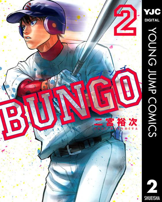BUNGO―ブンゴ― 2拡大写真