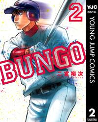 BUNGO―ブンゴ― 2-電子書籍