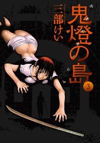 鬼燈の島―ホオズキノシマ― 3巻
