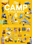 GO OUT特別編集 THE CAMP STYLE BOOK Vol.6-電子書籍