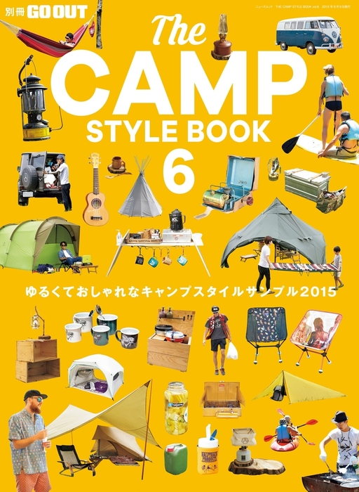 GO OUT特別編集 THE CAMP STYLE BOOK Vol.6拡大写真