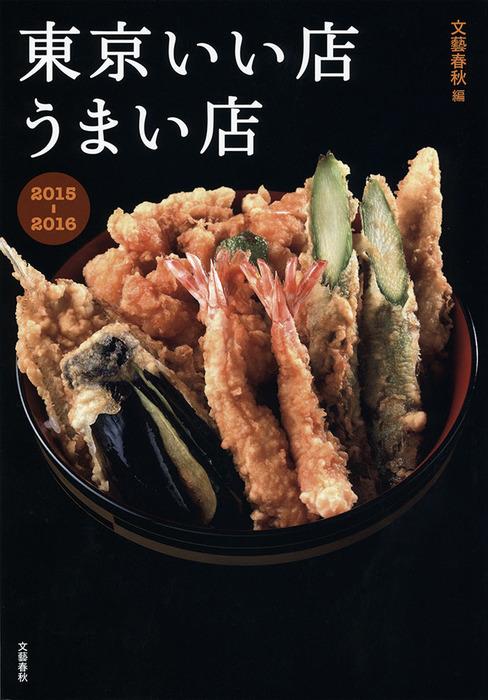 東京いい店うまい店 2015―2016-電子書籍-拡大画像