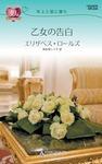 乙女の告白-電子書籍