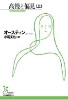 高慢と偏見(光文社古典新訳文庫)