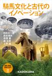 発見・検証 日本の古代II 騎馬文化と古代のイノベーション-電子書籍
