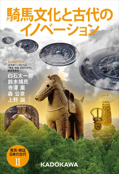 発見・検証 日本の古代II 騎馬文化と古代のイノベーション拡大写真