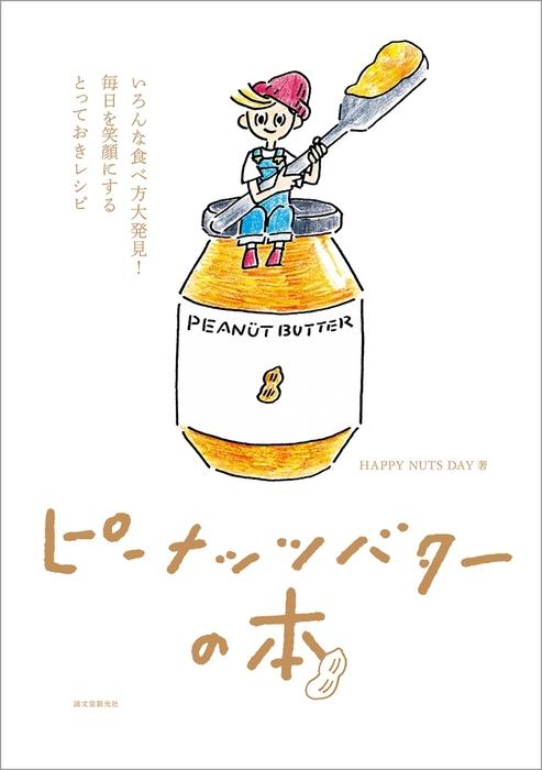 ピーナッツバターの本-電子書籍-拡大画像