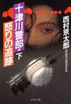 十津川警部・怒りの追跡(下)-電子書籍