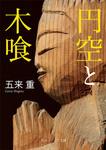 円空と木喰-電子書籍