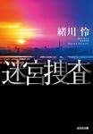 迷宮捜査-電子書籍