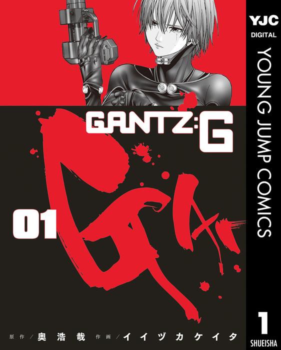 GANTZ:G 1拡大写真