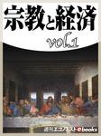 宗教と経済vol.1-電子書籍
