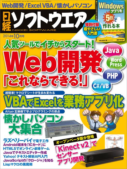 日経ソフトウエア 2014年 10月号 [雑誌]-電子書籍-拡大画像
