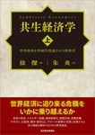 共生経済学(上)―世界経済を持続的発展させる新秩序-電子書籍