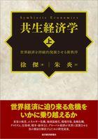 「共生経済学―世界経済を持続的発展させる新秩序」シリーズ
