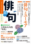 俳句 27年6月号-電子書籍