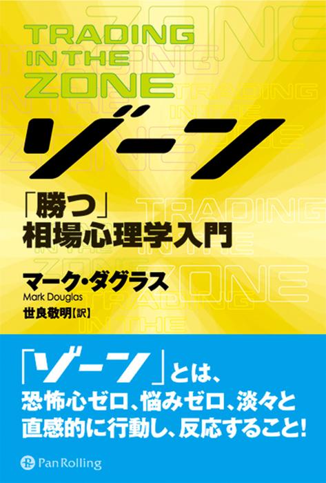 ゾーン ──相場心理学入門拡大写真