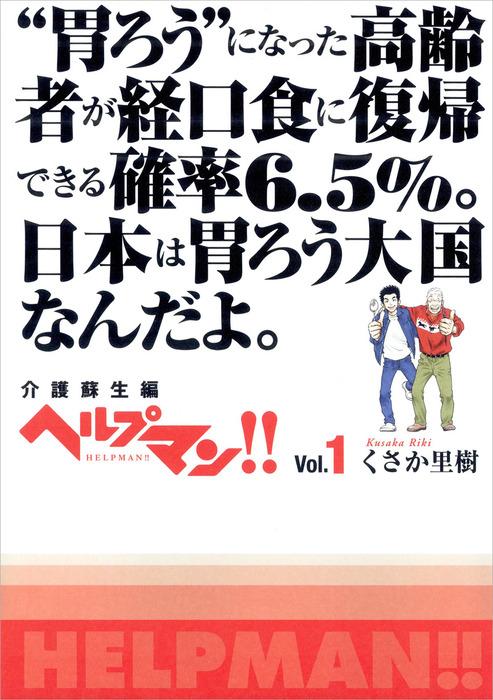 ヘルプマン!! Vol.1 介護蘇生編拡大写真