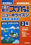 教科書要点ズバっ!ニューホライズン 英単語・英熟語 3年-電子書籍