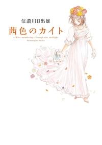 茜色のカイト-電子書籍