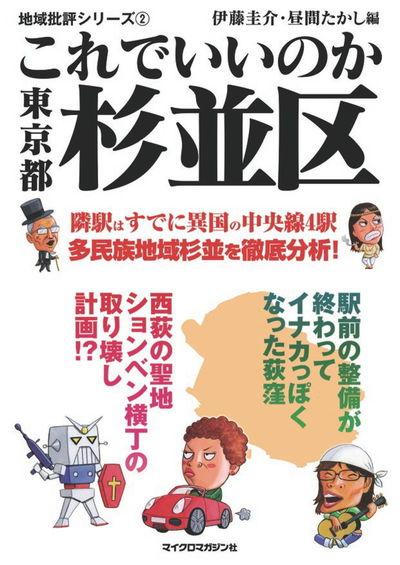 これでいいのか東京都杉並区-電子書籍