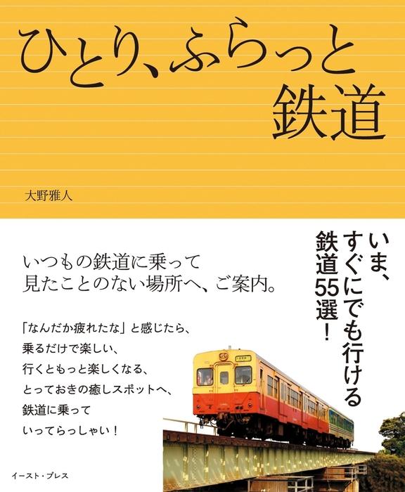 ひとり、ふらっと鉄道拡大写真
