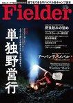 Fielder vol.33-電子書籍