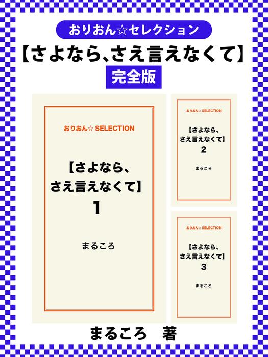 【さよなら、さえ言えなくて】 完全版-電子書籍-拡大画像