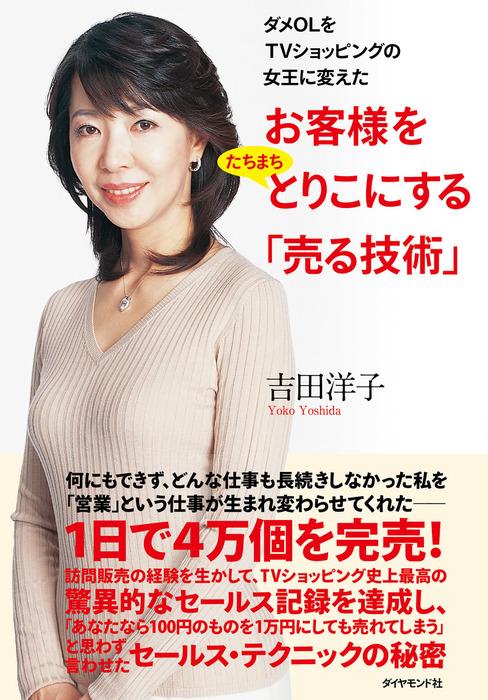 ダメOLをTVショッピングの女王に変えた お客様をたちまちとりこにする「売る技術」拡大写真
